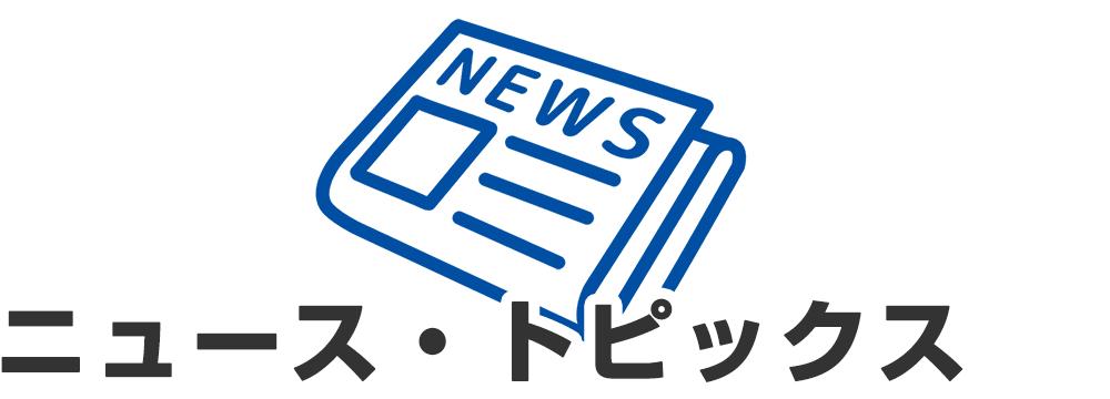 ニュース・トピック