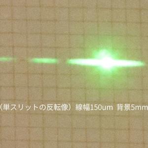 線幅150umのバー(単スリット反転像)回折像