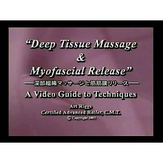深部組織マッサージと筋筋膜リリース