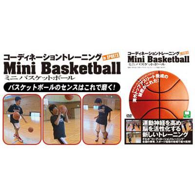 コーディネーショントレーニングPart3 ミニバスケット