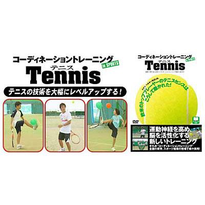 コーディネーショントレーニングPart4 テニス