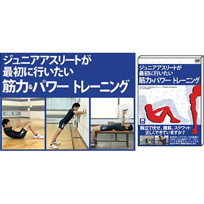 ジュニアアスリートが最初に行いたい 筋力&パワートレーニング