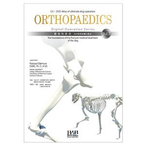 整形外科学-犬の骨折治療の基本