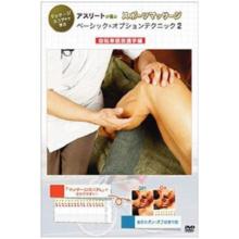 マッサージスコアスポーツマッサージ 自転車競技選手編・DVD
