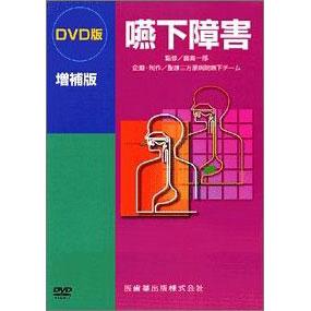 DVD版 嚥下障害 増補版