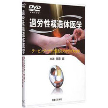 DVD 過労性構造体医学