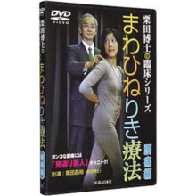 DVD まわひねりき療法 腰痛編