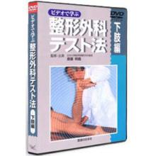 DVD ビデオで学ぶ整形外科テスト法 下肢編