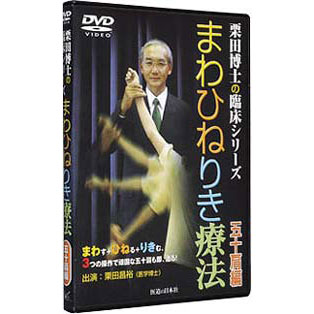 DVD まわひねりき療法 五十肩編