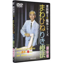 DVD まわひねりき療法 膝痛編