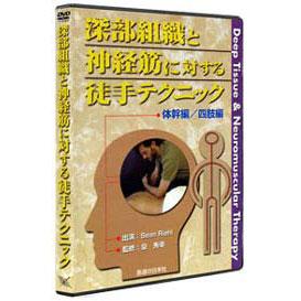 DVD 深部組織と神経筋に対する徒手テクニック