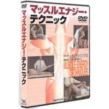 DVD マッスルエナジー・テクニック