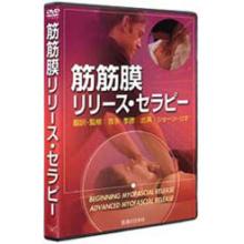 DVD 筋筋膜リリース・セラピー