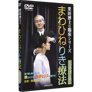 DVD まわひねりき療法 頚部疾患編