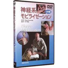 DVD 神経系モビライゼーション 上肢編