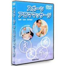 DVD スポーツ・アロママッサージ