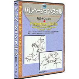 DVD パルペーション・スキル