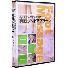 DVD 実践フットマッサージ