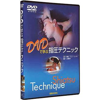 DVD DVDで学ぶ指圧テクニック