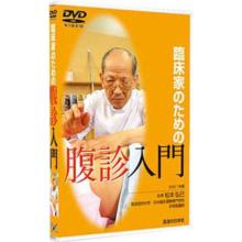 DVD 腹診入門