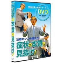 DVD 栗田博士 症状の本質を見抜け