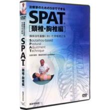 DVD SPAT<頚椎・胸椎編>