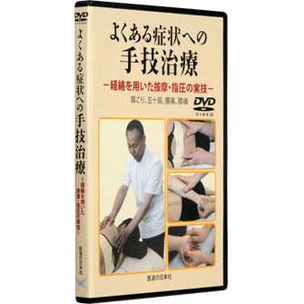 よくある症状への手技治療