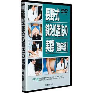 長野式鍼灸処置法の実際 〔臨床編〕