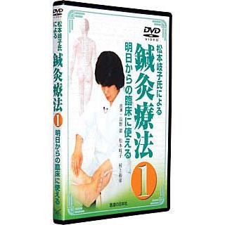 明日からの臨床に使える鍼灸療法 1