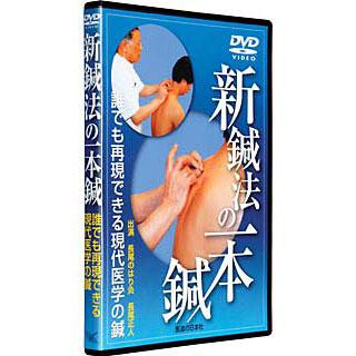 新鍼法の一本鍼