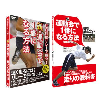 新・運動会で1番になる方法(書籍+DVDセット)