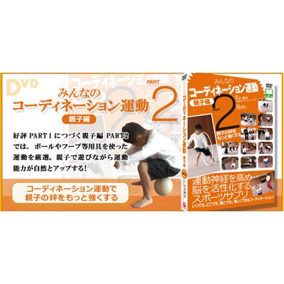 みんなのコーディネーション運動 親子編 PART2