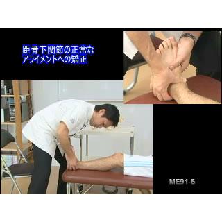 足関節の外傷の評価と治療法 〜近代柔道整復術〜