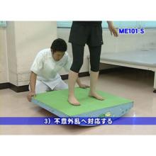 予測する脳を重視した姿勢制御訓練