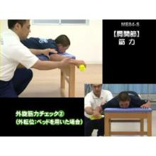 投球障害:肩・肘の障害予防 〜予防と再発を防ぐための評価とトレーニング〜