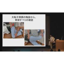 即座に臨床に活かせる!股関節の評価と改善
