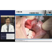 鶴見大学先制医療研究センター 医療技術トレーニングシリーズ ドライマウス(口腔乾燥症)の原因と対処法 〜診断と治療の実際〜