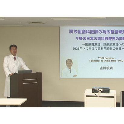 勝ち組歯科医師育成のための経営戦略セミナー