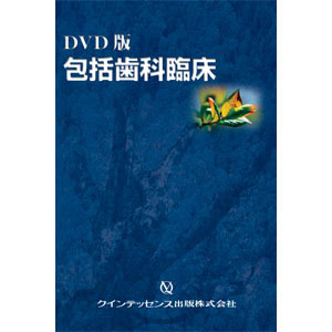 DVD版 包括歯科臨床