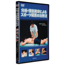 分筋・理筋推拿によるスポーツ障害の治療法