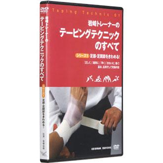 テーピングテクニックのすべて シリーズ1 足部・足関節をきわめる!