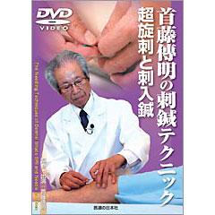 首藤傳明の刺鍼テクニック 超旋刺と刺入鍼