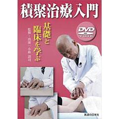 積聚治療入門 - 基礎と臨床を学ぶ -