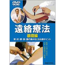 遠絡療法 基礎編 肩・肘・腰・膝・踵の痛みをとる治療ポイント