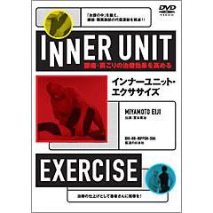 インナーユニット・エクササイズ 腰痛・肩こりの治療効果を高める