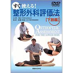 すぐに使える!整形外科評価法【下肢編】