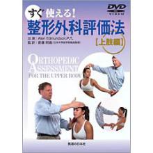 整形外科評価法(上肢編)