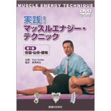 DVD 実践! マッスルエナジーテクニック 第1巻