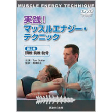 DVD 実践! マッスルエナジーテクニック 第2巻