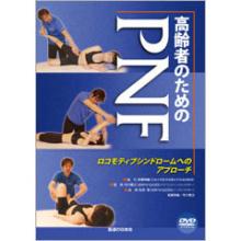 DVD 高齢者のためのPNF